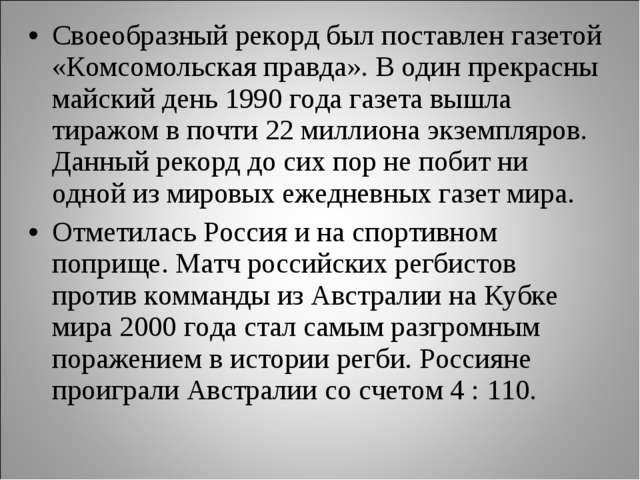 Своеобразный рекорд был поставлен газетой «Комсомольская правда». В один прек...