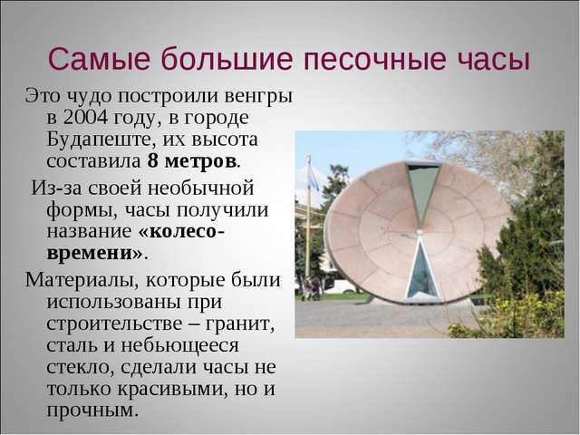 Самые большие песочные часы Это чудо построили венгры в 2004 году, в городе Б...