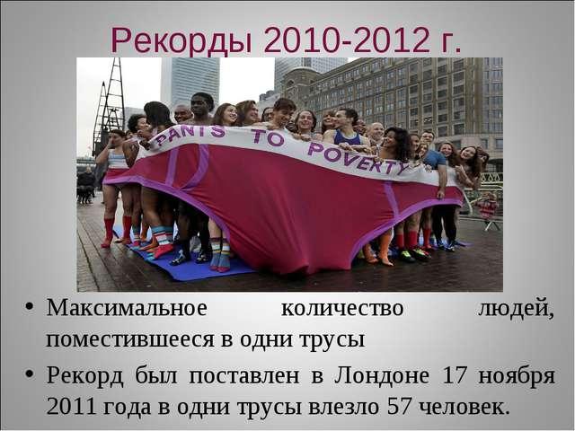 Рекорды 2010-2012 г. Максимальное количество людей, поместившееся в одни трус...