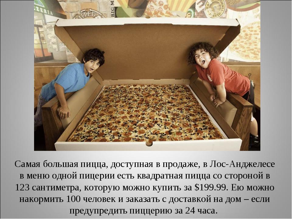 Самая большая пицца, доступная в продаже, в Лос-Анджелесе в меню одной пицери...