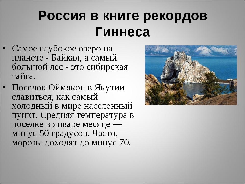 Россия в книге рекордов Гиннеса Самое глубокое озеро на планете - Байкал, а с...