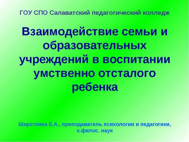ГОУ СПО Салаватский педагогический колледж Взаимодействие семьи и образовател...