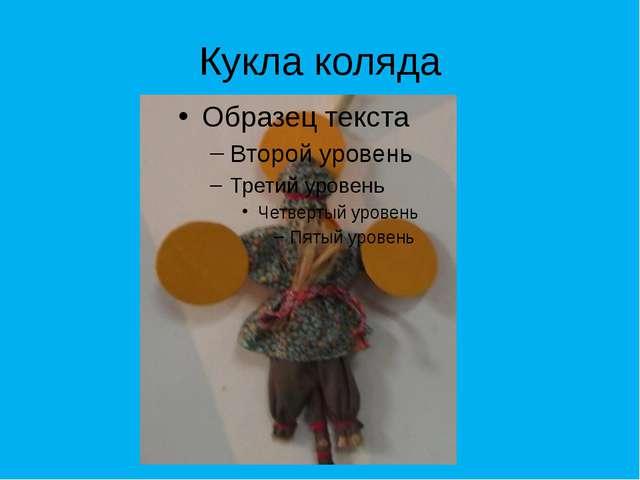 Есть ли в вашем доме кукла, которую передают из поколения в поколение? 73 % -...