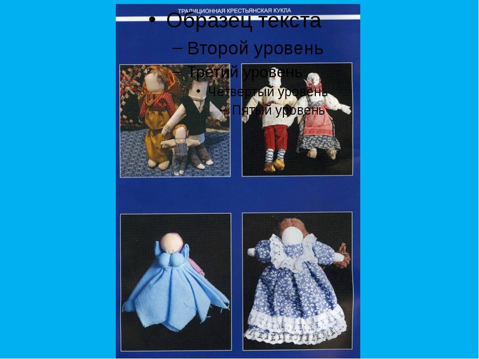 5.Есть ли в вашем доме традиция мастерить кукол? 10% - да 90% - нет