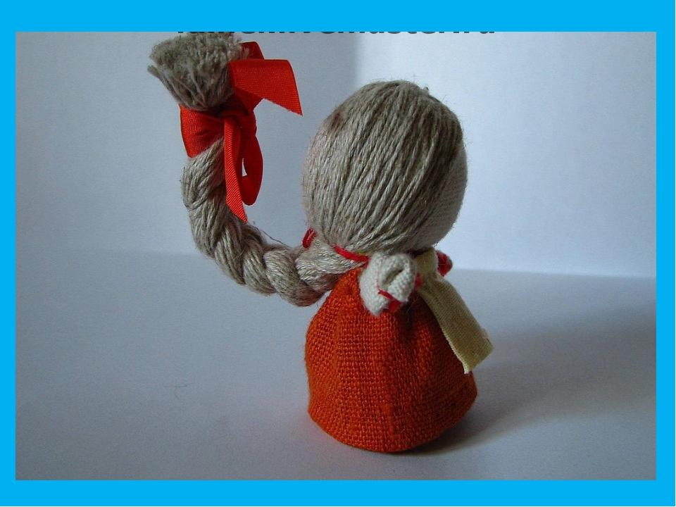 Славянские куколки обереги сделать