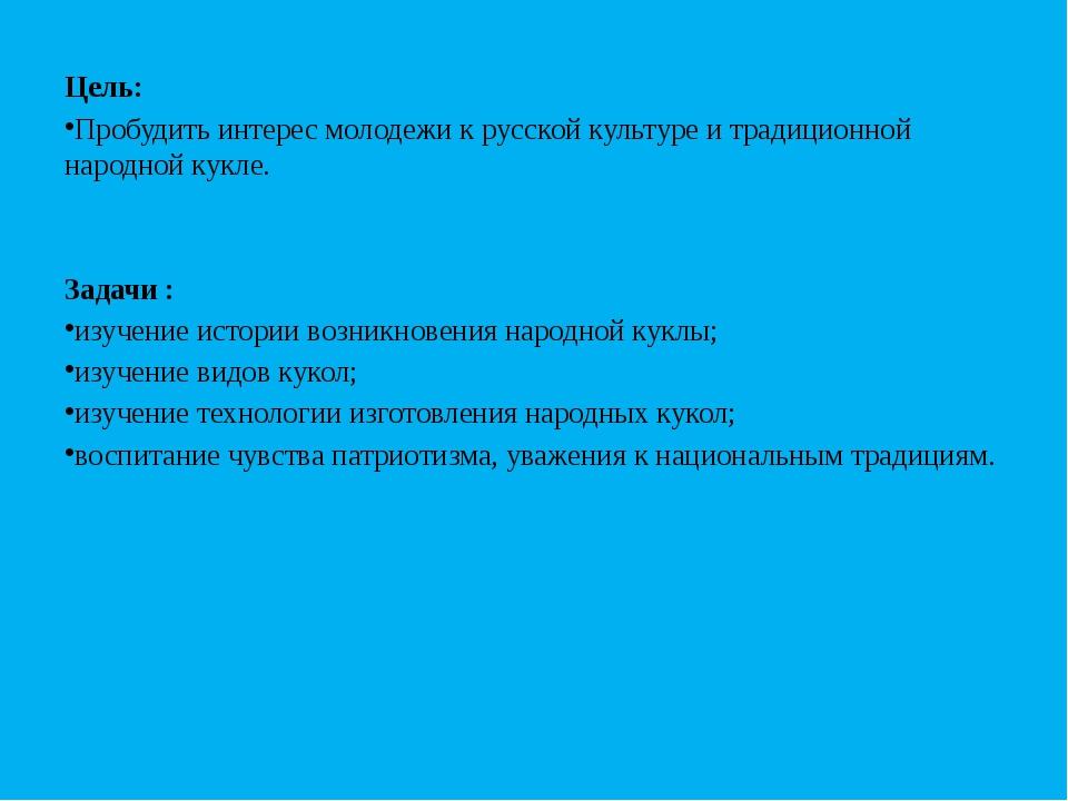 Цель: Пробудить интерес молодежи к русской культуре и традиционной народной к...