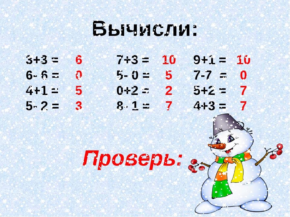 Вычисли: 3+3 = 6- 6 = 4+1 = 5- 2 = 6 0 5 3 9+1 = 7-7 = 5+2 = 4+3 = 10 5 2 7 7...