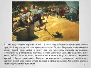 """В 1949 году создана картина """"Хлеб"""". В 1948 году Яблонская руководила летней"""