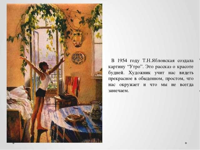 """В 1954 году Т.Н.Яблонская создала картину """"Утро"""". Это рассказ о красоте будн..."""