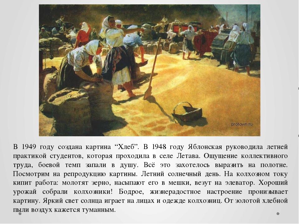 """В 1949 году создана картина """"Хлеб"""". В 1948 году Яблонская руководила летней..."""