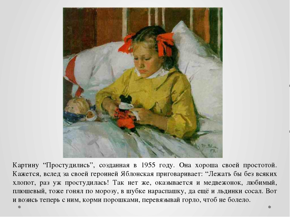 """Картину """"Простудились"""", созданная в 1955 году. Она хороша своей простотой. К..."""