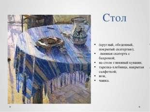 (круглый, обеденный, покрытый скатертью); льняная скатерть с бахромой; на сто