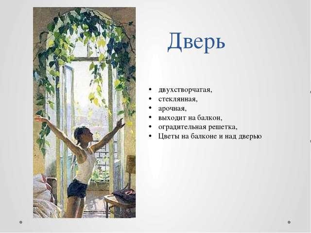 двухстворчатая, стеклянная, арочная, выходит на балкон, оградительная решетка...