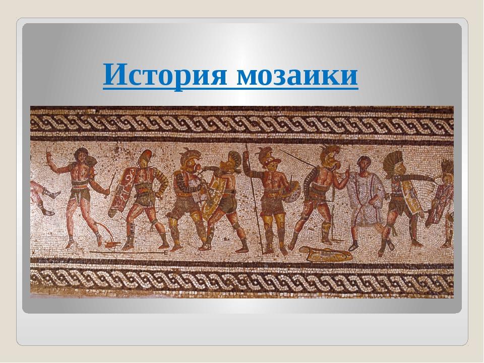 История мозаики