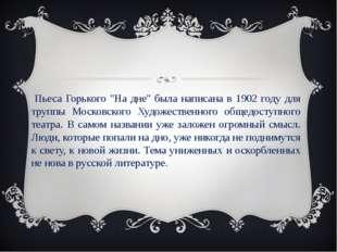 """Пьеса Горького """"На дне"""" была написана в 1902 году для труппы Московского Худ"""