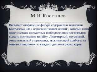 М.И Костылев Вызывает отвращение фигура содержателя ночлежки Костылёва (54г.)