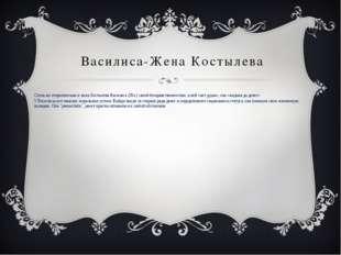 Василиса-Жена Костылева Столь же отвратительна и жена Костылева Василиса (26л