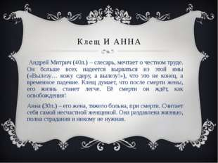 Клещ И АННА Андрей Митрич (40л.) – слесарь, мечтает о честном труде. Он больш