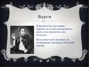Барон В прошлом был настоящим бароном, но судьба распорядилась иначе, и он ут