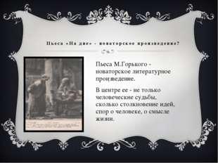 Пьеса «На дне» - новаторское произведение? Пьеса М.Горького - новаторское ли
