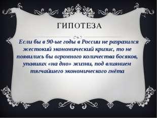 ГИПОТЕЗА Если бы в 90-ые годы в России не разразился жестокий экономический к