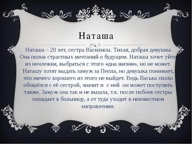 Наташа Наташа – 20 лет, сестра Василисы. Тихая, добрая девушка. Она полна стр...