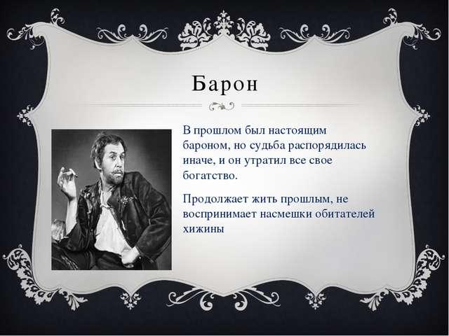 Барон В прошлом был настоящим бароном, но судьба распорядилась иначе, и он ут...