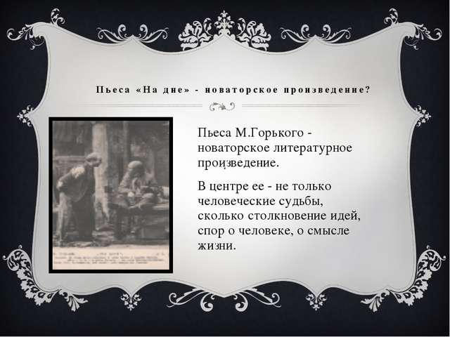 Пьеса «На дне» - новаторское произведение? Пьеса М.Горького - новаторское ли...
