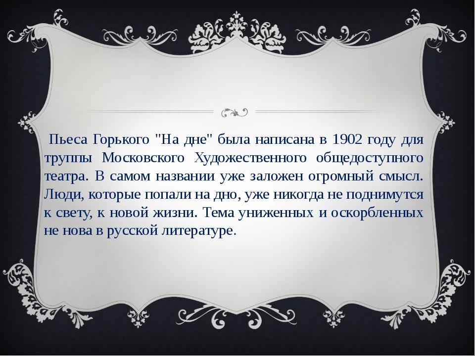 """Пьеса Горького """"На дне"""" была написана в 1902 году для труппы Московского Худ..."""