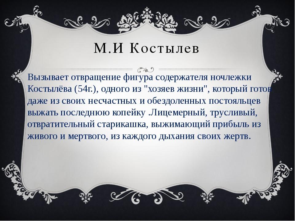 М.И Костылев Вызывает отвращение фигура содержателя ночлежки Костылёва (54г.)...