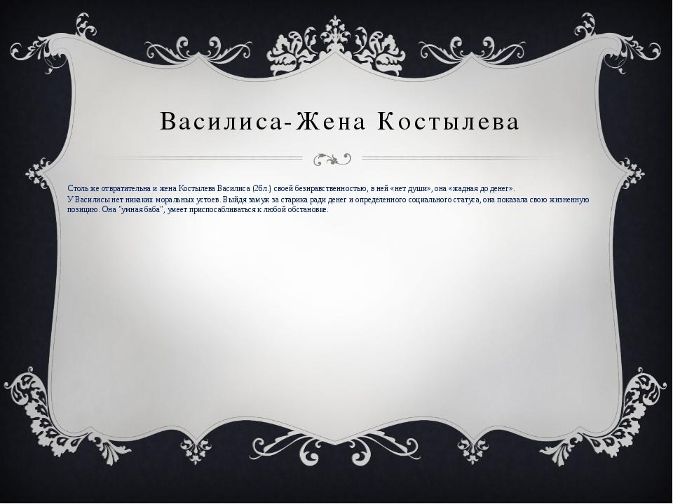 Василиса-Жена Костылева Столь же отвратительна и жена Костылева Василиса (26л...