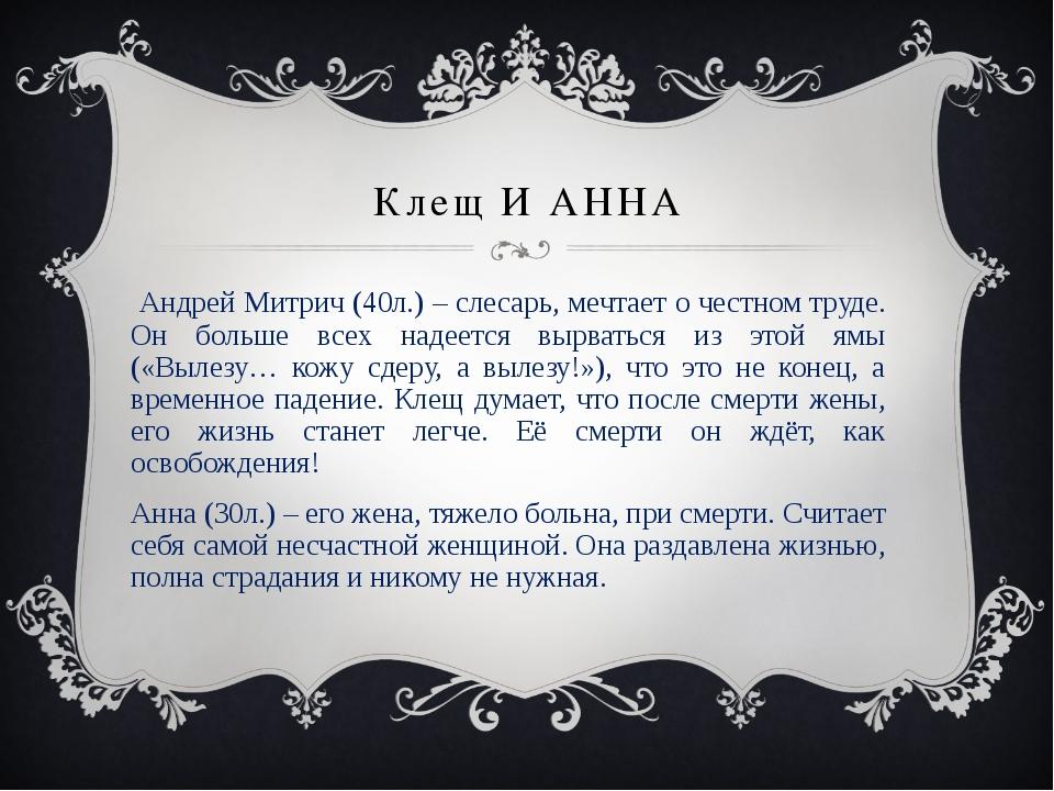 Клещ И АННА Андрей Митрич (40л.) – слесарь, мечтает о честном труде. Он больш...