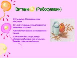 Витамин (Рибофлавин) ХІХ ғасырдың 30 жылдары алғаш анықталды; Етте, сүтте, ба