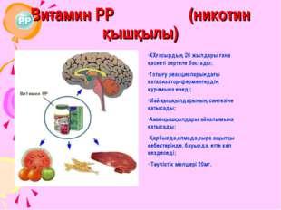 Витамин РР (никотин қышқылы) ХХғасырдың 20 жылдары ғана қасиеті зертеле баста