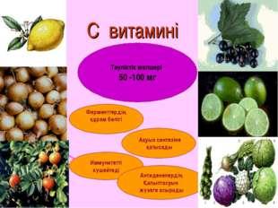 С витамині Тәуліктік мөлшері 50 -100 мг Ферменттердің құрам бөлігі Ақуыз синт