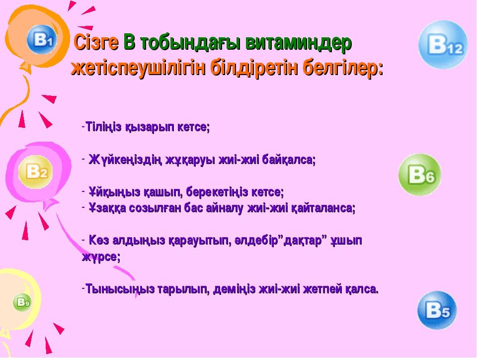 Сізге В тобындағы витаминдер жетіспеушілігін білдіретін белгілер: Тіліңіз қы...