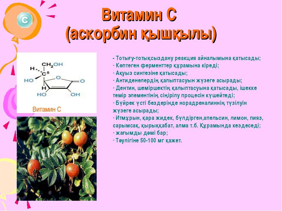 Витамин С (аскорбин қышқылы) Витамин С - Тотығу-тотықсыздану реакция айналымы...