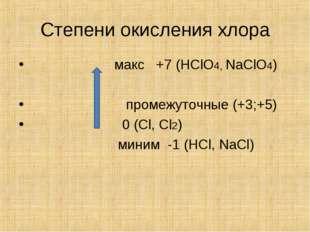 Степени окисления хлора макс +7 (HClO4, NaClO4) промежуточные (+3;+5) 0 (Cl,