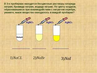 В 3-х пробирках находятся бесцветные растворы хлорида натрия, бромида натрия,