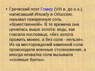 Греческий поэт Гомер (VIII в. до н.э.), написавший Илиаду и Одиссею, называл