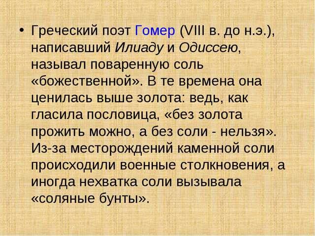 Греческий поэт Гомер (VIII в. до н.э.), написавший Илиаду и Одиссею, называл...