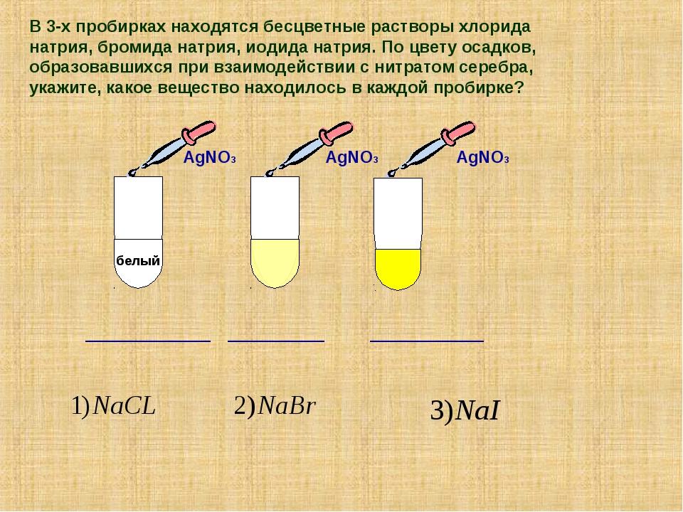 В 3-х пробирках находятся бесцветные растворы хлорида натрия, бромида натрия,...