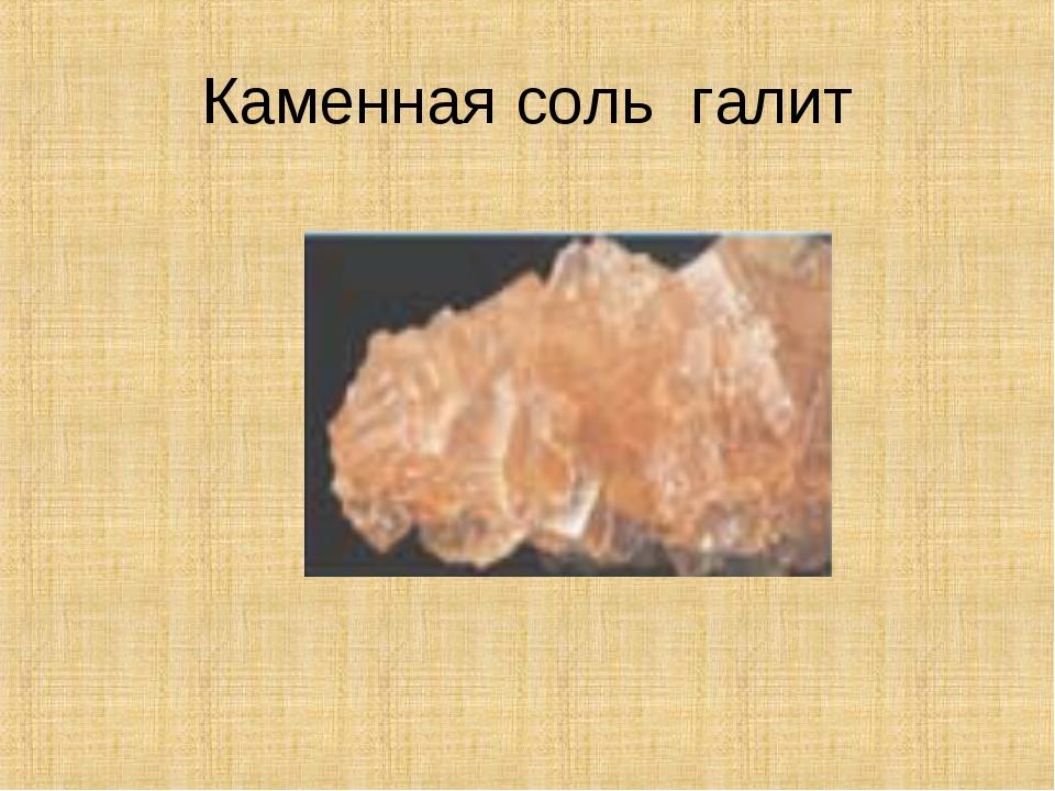 Каменная соль галит