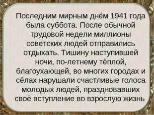 Последним мирным днём 1941 года была суббота. После обычной трудовой недели