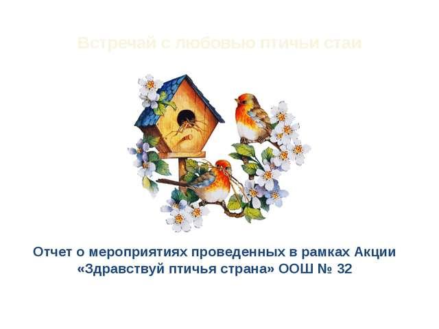 Встречай с любовью птичьи стаи Отчет о мероприятиях проведенных в рамках Акци...