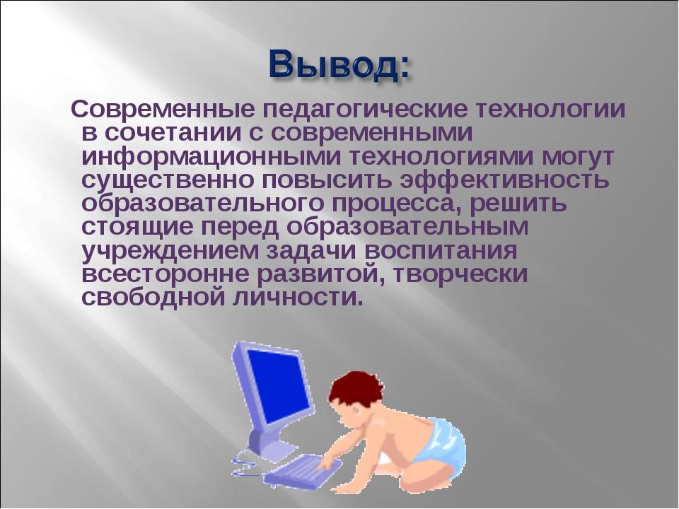 Современные педагогические технологии в сочетании с современными информационн...