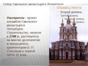 Собор Смольного монастыря в Ленинграде. Растрелли - проект ансамбля Смольного