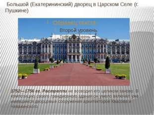 Большой (Екатерининский) дворец в Царском Селе (г. Пушкине) 1752—1756 гг. Ра