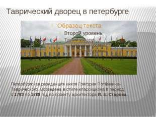 Таврический дворец в петербурге Петербургскаярезиденция князяГригория Потём