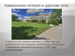 Камеронова галерея в царском селе Строительство галереи началось в 1784 году